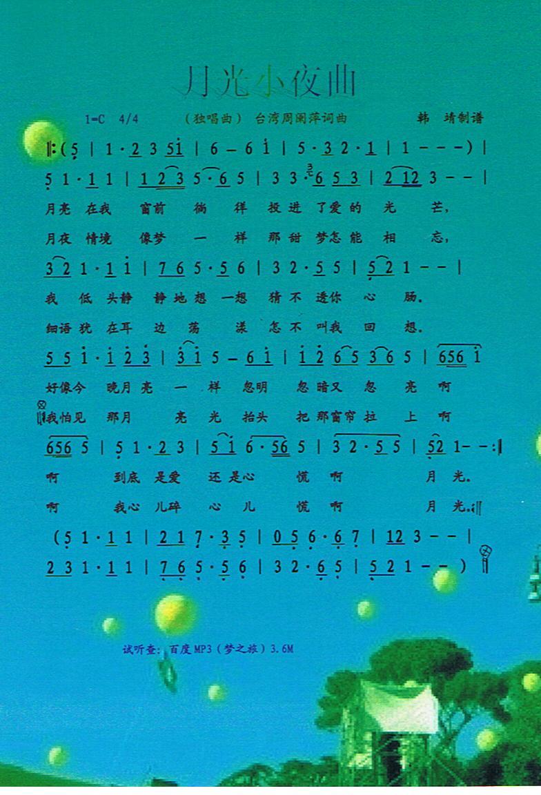 月光下的凤尾竹简谱 寻求何洁的 不一样的地方 的钢琴伴奏