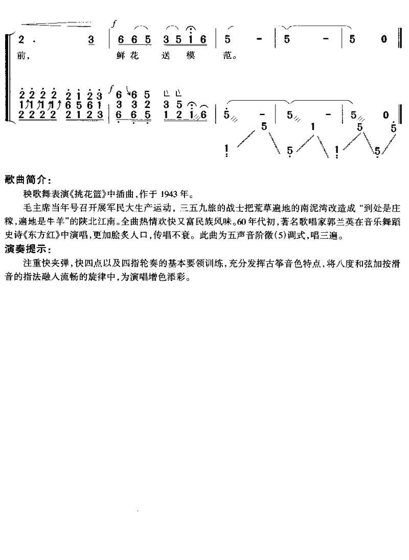 南泥湾(古筝弹唱)古筝谱
