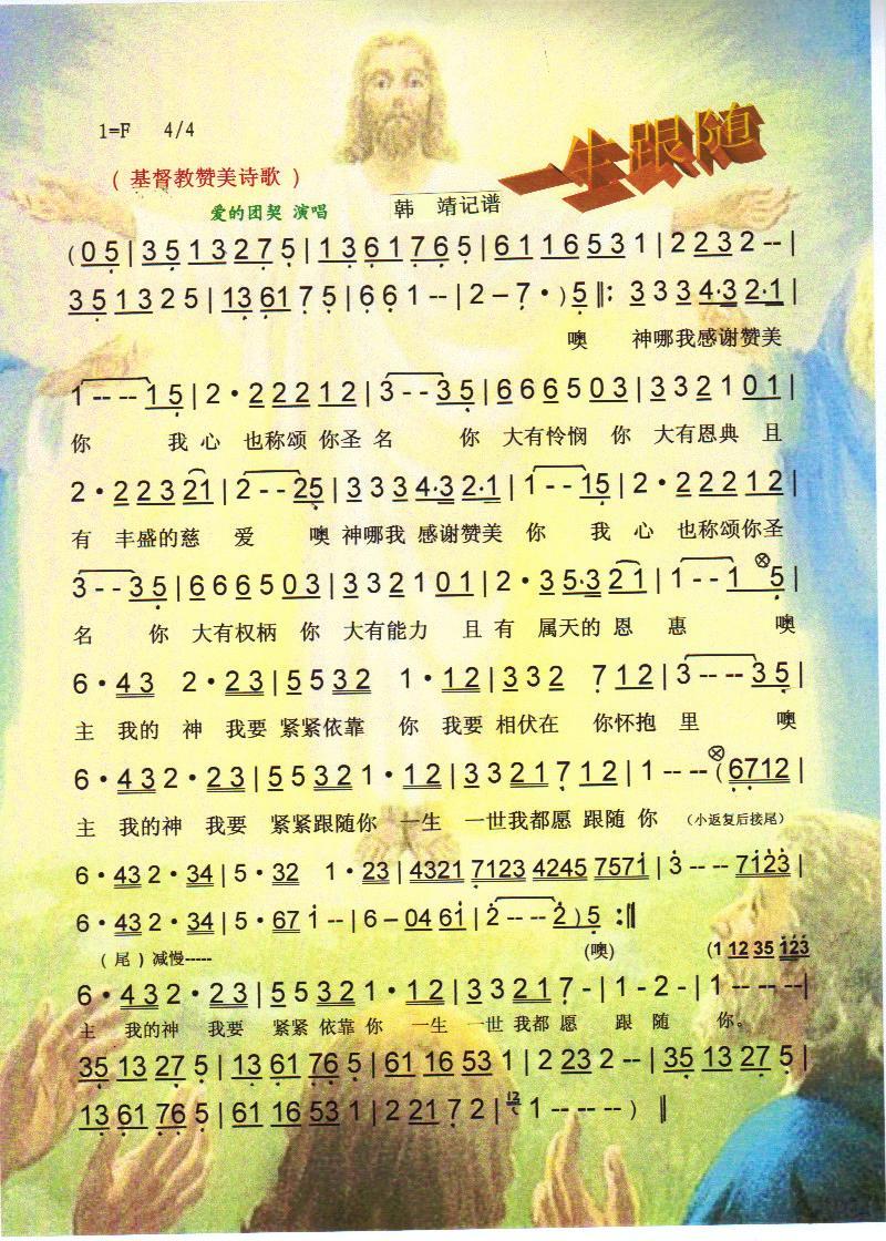 一生跟随(基督教赞美诗歌)【彩谱】简谱图片