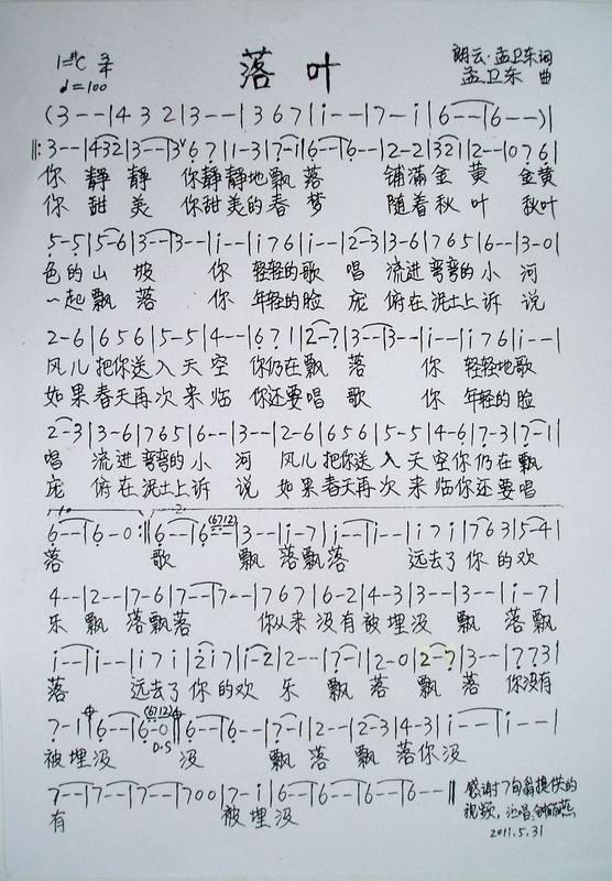钟丽燕版小路合唱曲谱