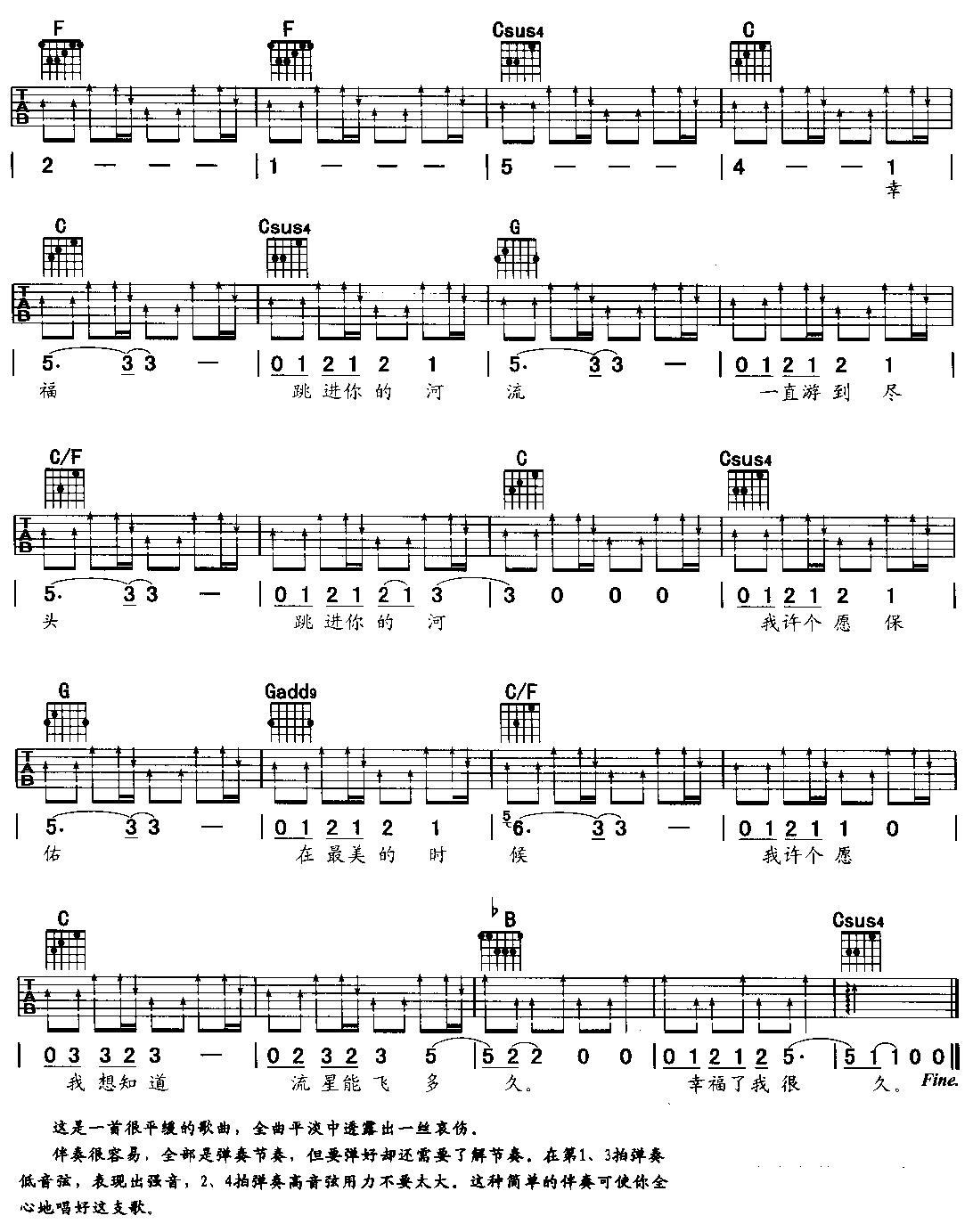 流星 吉他弹唱