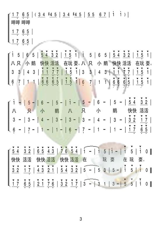 八只小鹅(三声部合唱)
