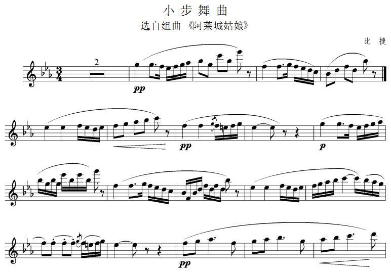 小步舞曲 长笛谱