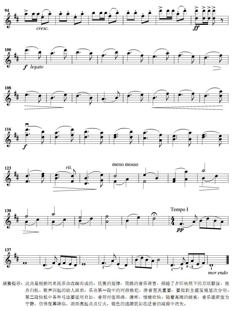 渔舟唱晚 小提琴谱