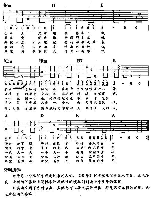 童年(吉他弹唱)_吉他谱