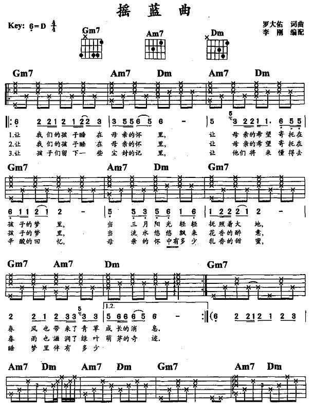 摇篮曲(吉他弹唱)_吉他谱