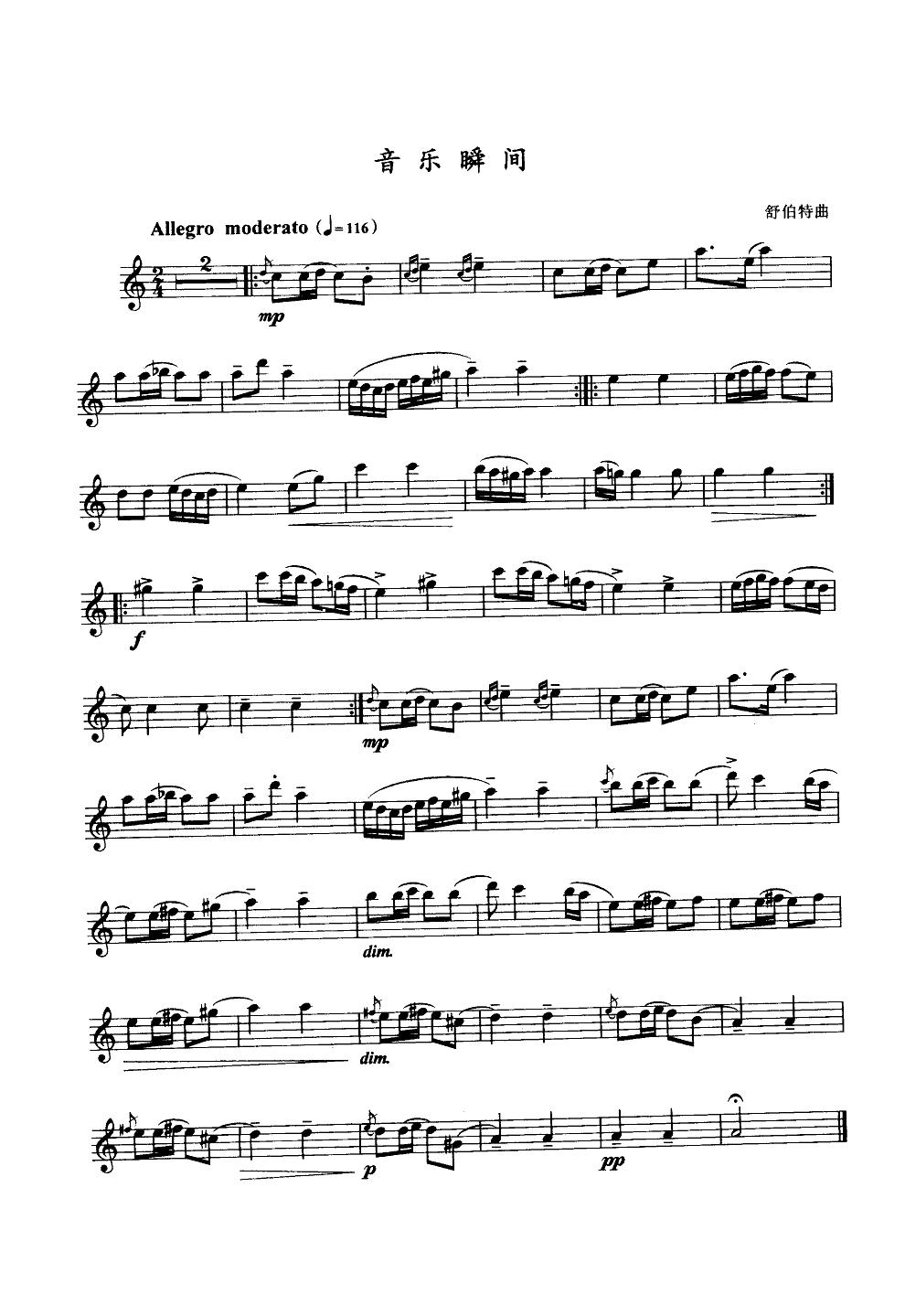 最简单的曲谱