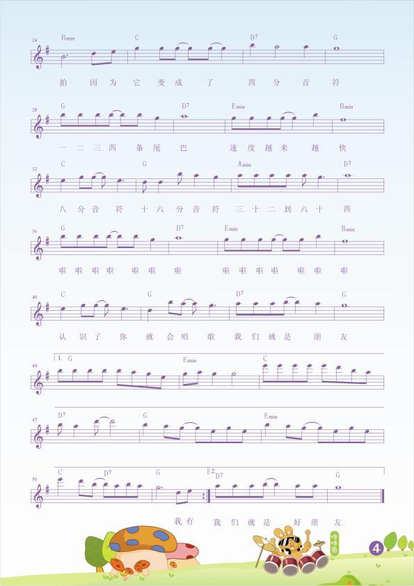 音符 钢琴演奏歌谱2