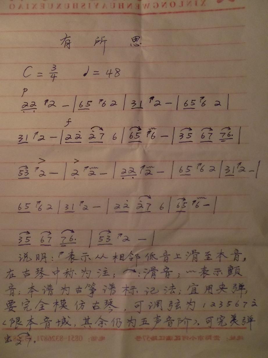 五线谱古筝技法