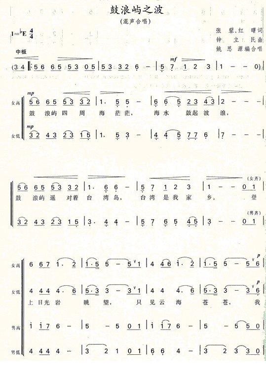 鼓浪屿之波第一页(混声合唱谱)