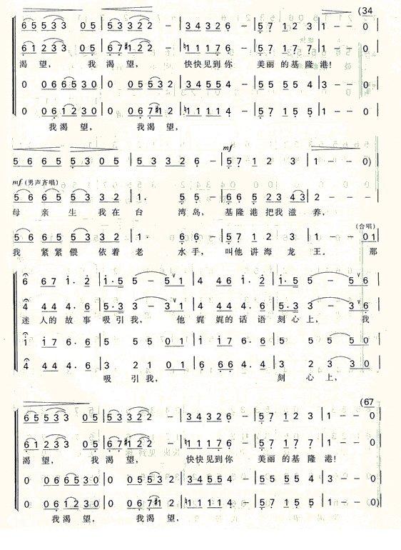 鼓浪屿之波第二页(混声合唱谱)