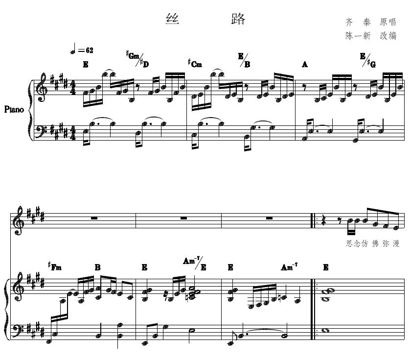 丝绸之路民乐合奏谱子-丝路 正谱