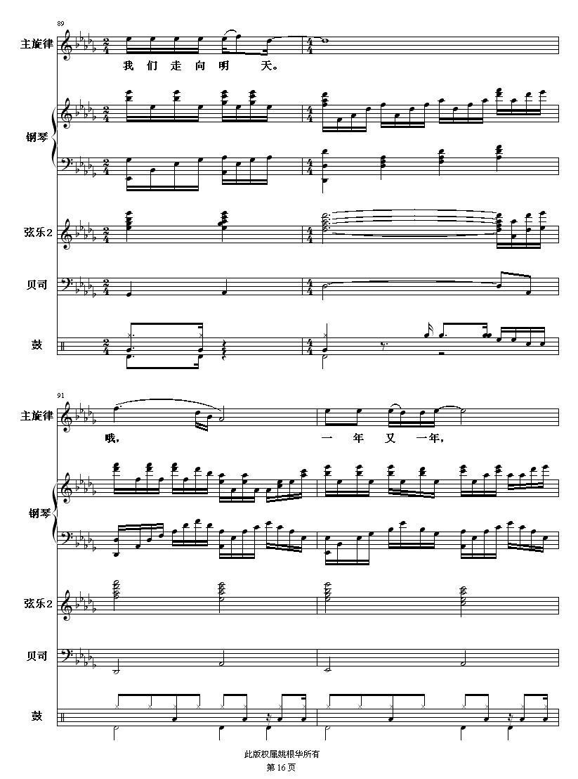 让世界充满爱 第一曲经典版乐队总谱
