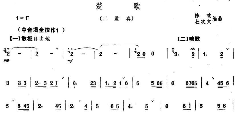 楚歌(埙二重奏谱)其他曲谱