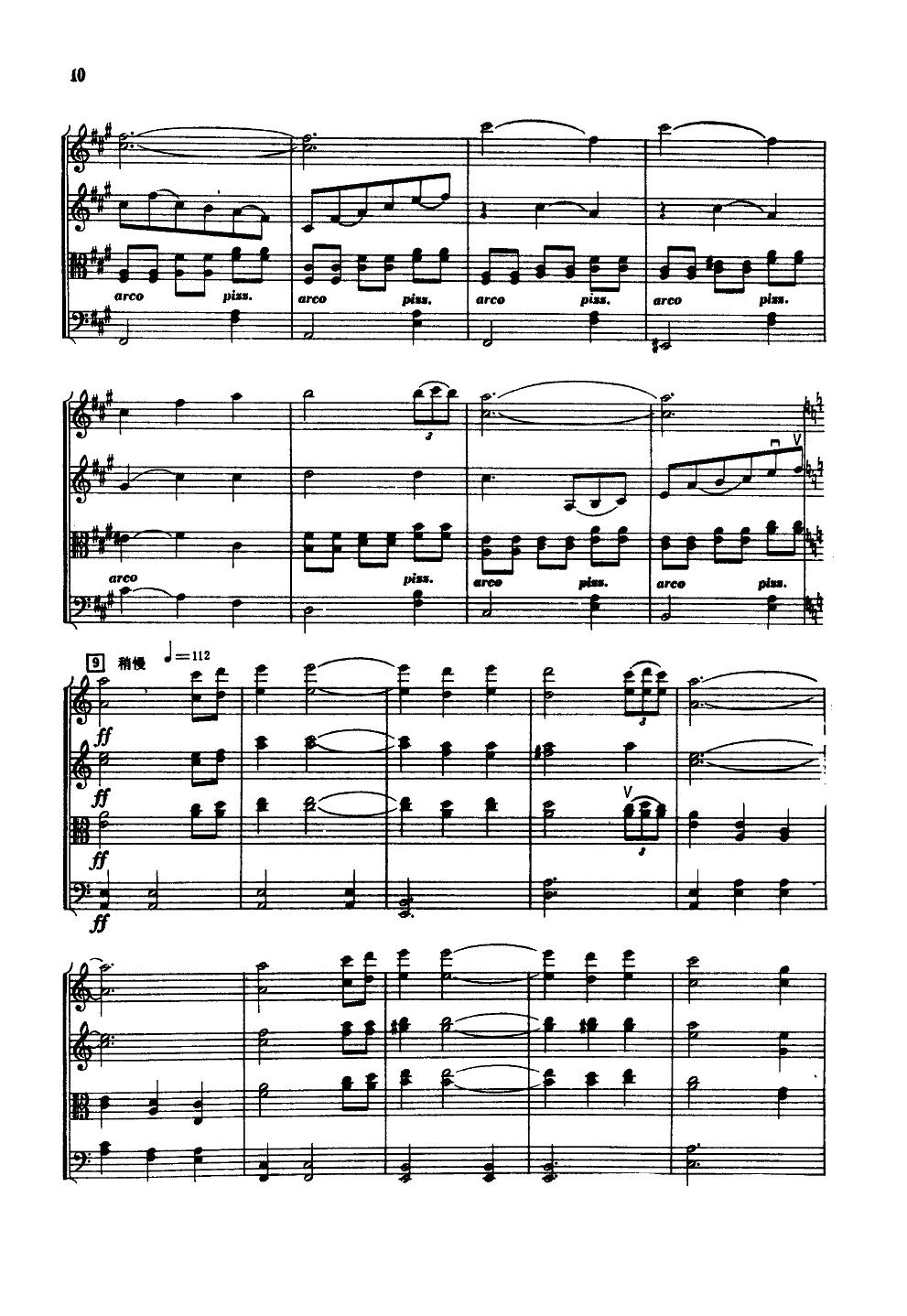 情深谊长(弦乐四重奏)总谱