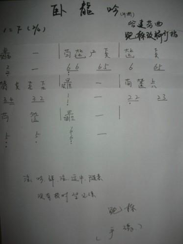 卧龙吟(古琴谱) 谷建芬曲 鲍栋编订指法图片