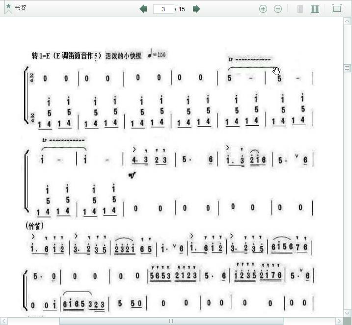 梁祝协奏曲简谱5