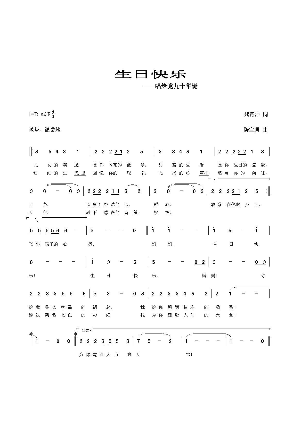 生日快乐(建党九十周年)简谱