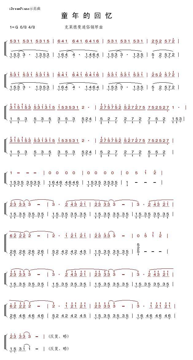 童年的回忆 钢琴曲简谱