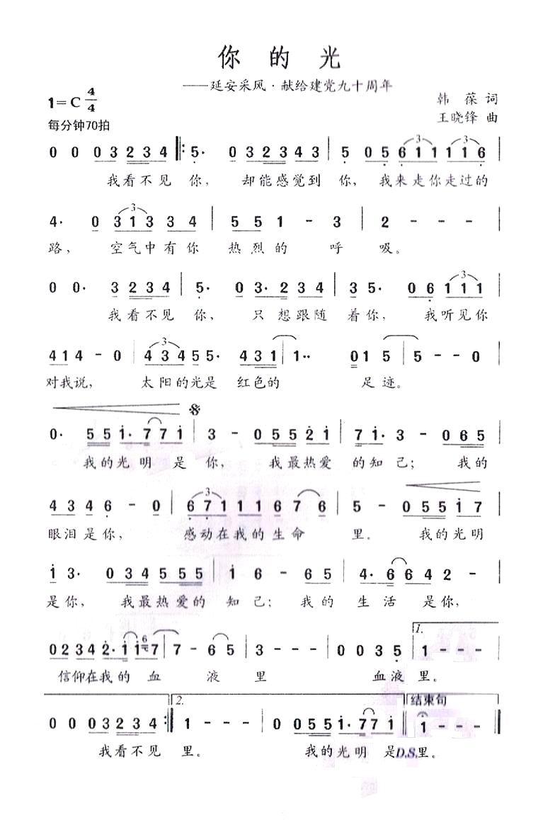 追光者双手谱子带歌词-(提示:此音频为程序自动匹配,非乐友上传,仅供参考.)