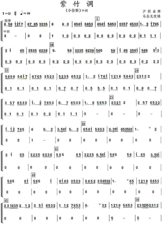 紫竹调(中胡分谱)马圣龙改编版 提示:按f11切换浏览器全屏模式.图片