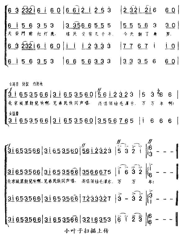 瑶族长鼓舞歌(合唱谱)图片