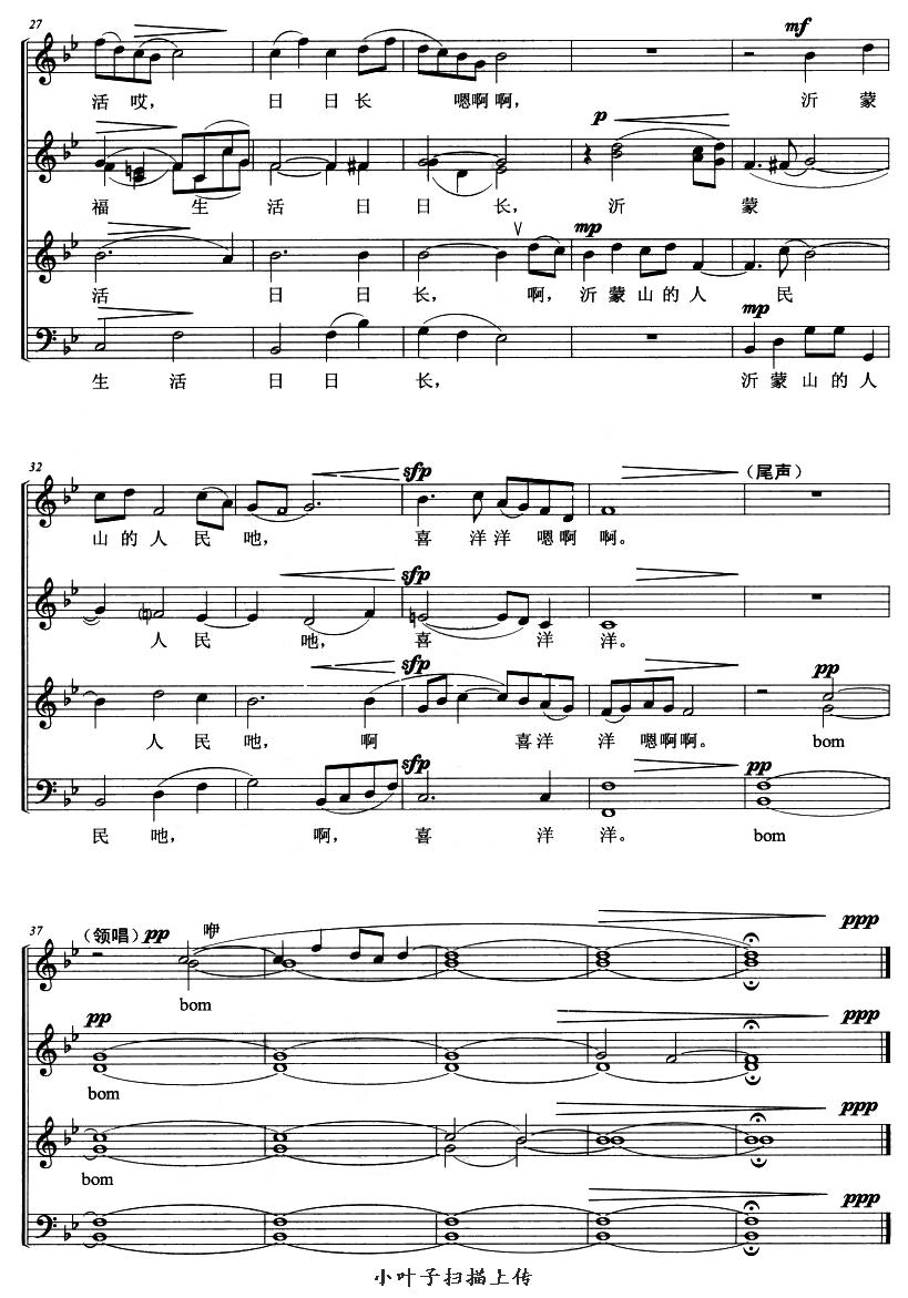 沂蒙山歌 合唱谱 简谱