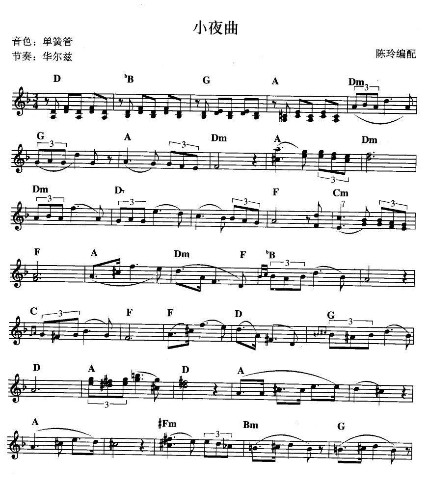 小夜曲(线谱)