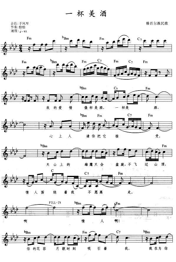 十杯酒古筝曲一级曲谱-人气:   日期:   乐友gybglwj传谱   电子琴谱   格式:   民族