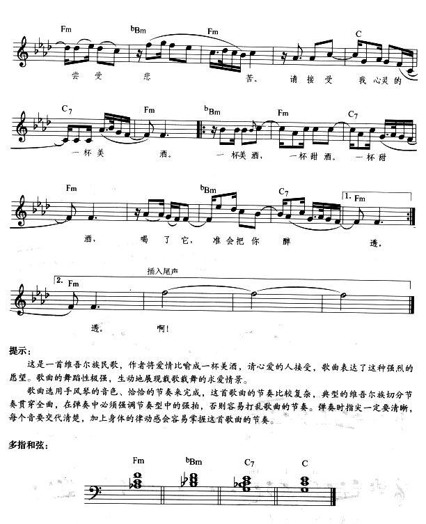 十杯酒古筝曲一级曲谱-一杯美酒 电子琴谱