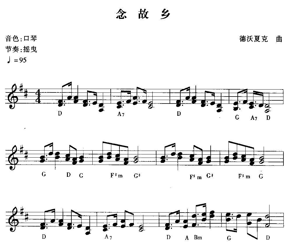 蓝色的故乡电子琴曲谱