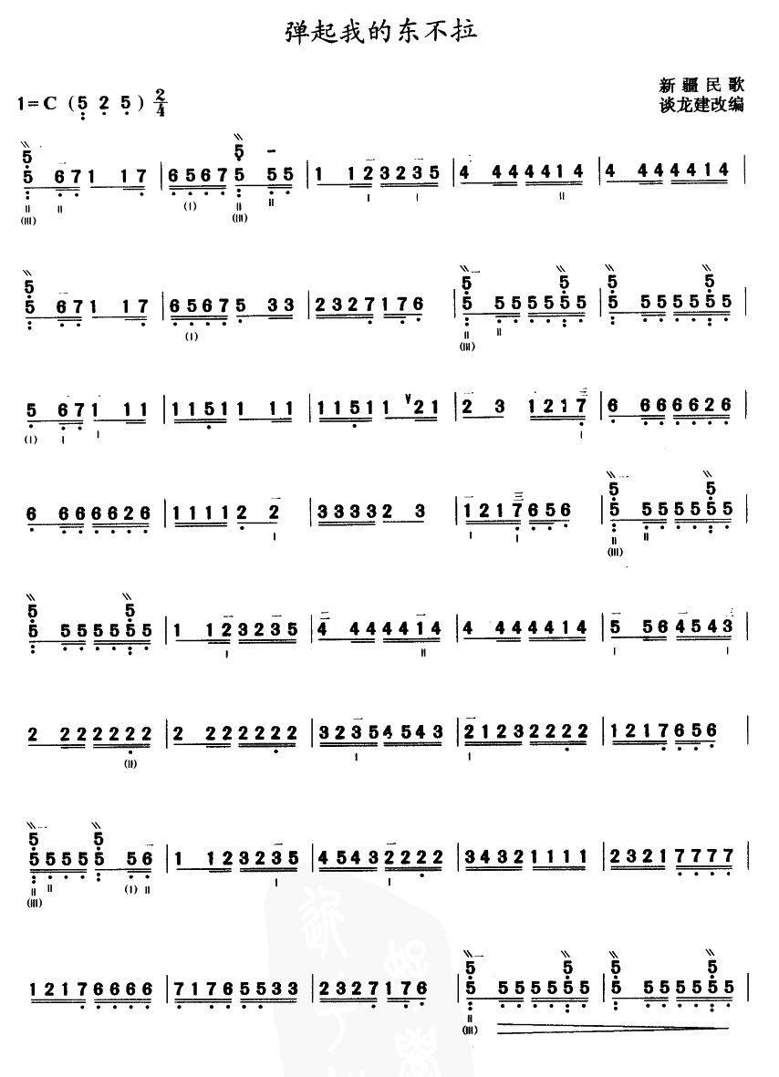 弹起我的东不拉 三弦曲谱 其他曲谱