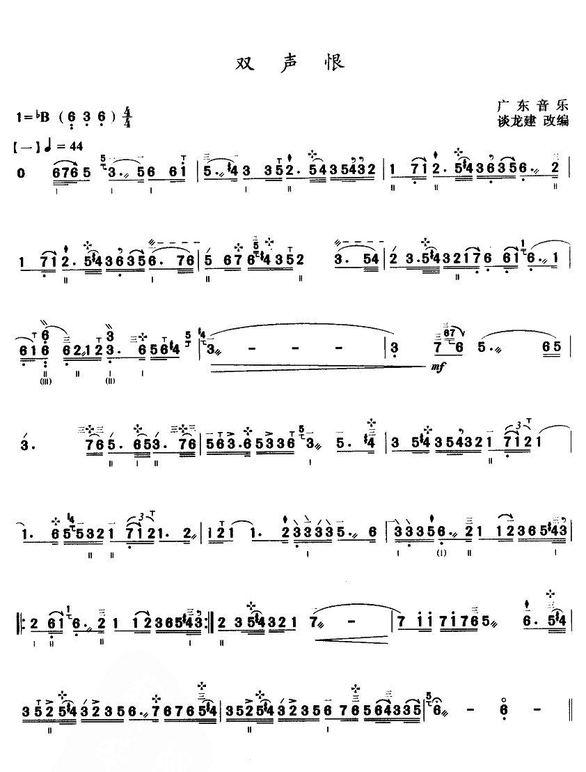 双声恨 三弦曲谱