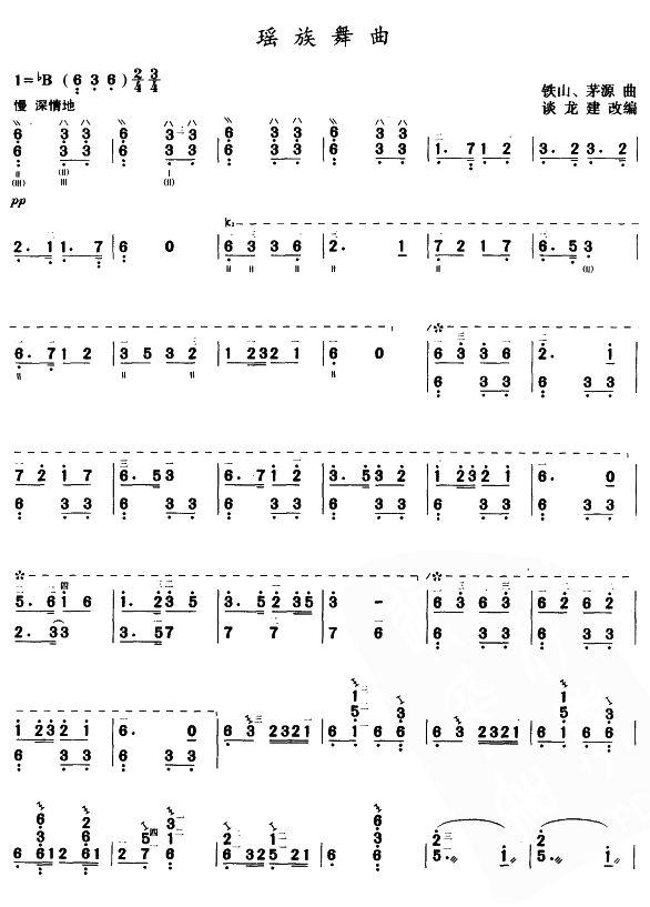 瑶族舞曲 三弦曲谱