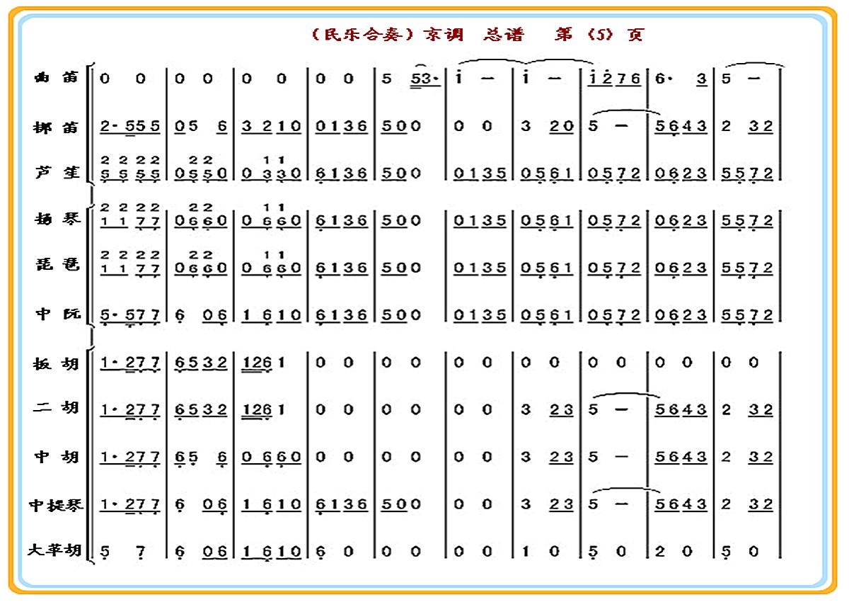 京调(总谱)5