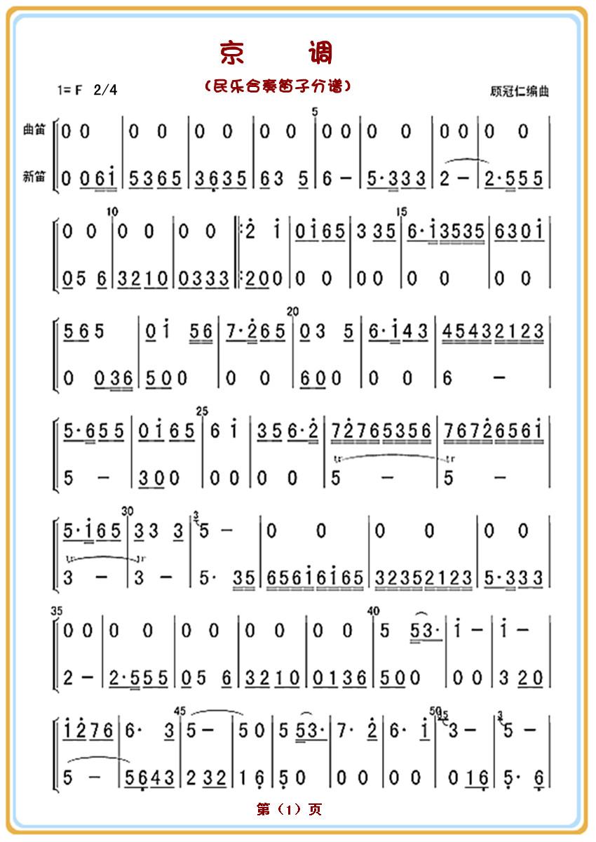《京调(笛子分谱)1》 简谱