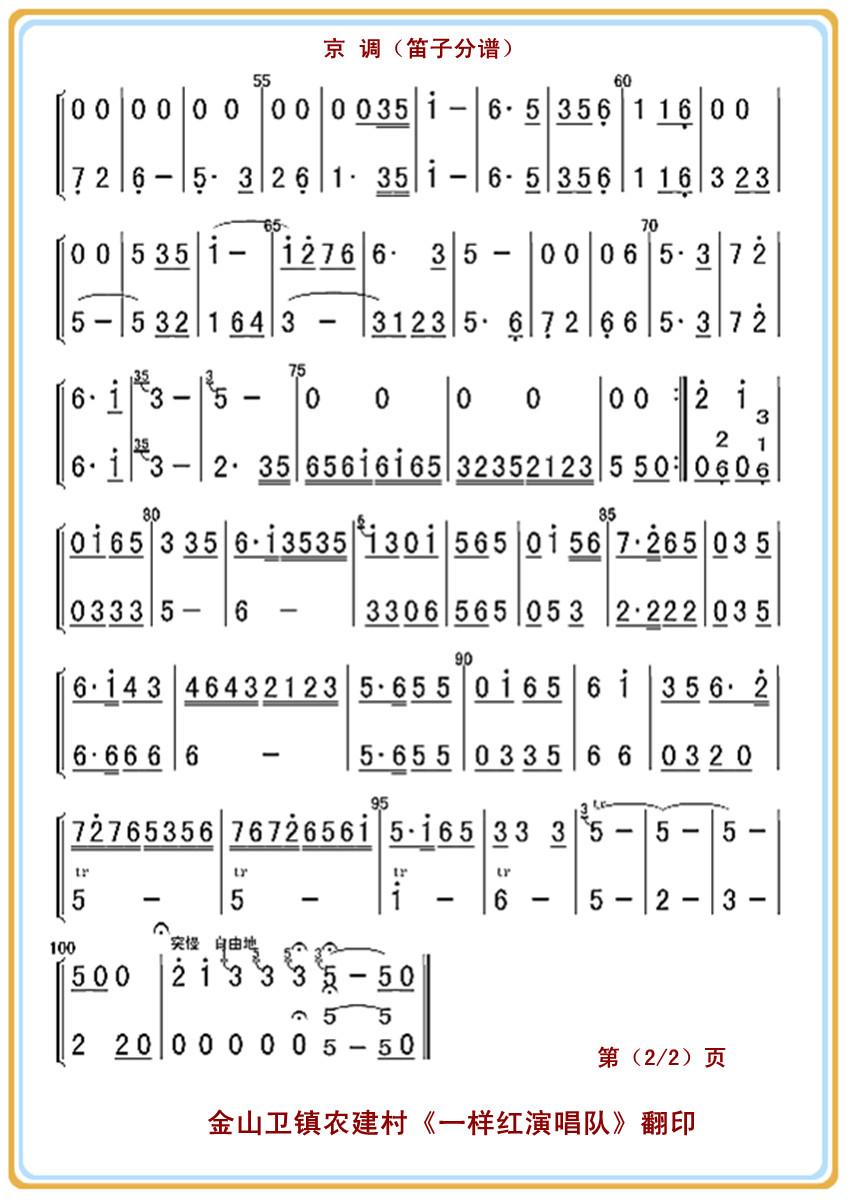 笛子曲京调曲谱-京 调 笛子分谱 2