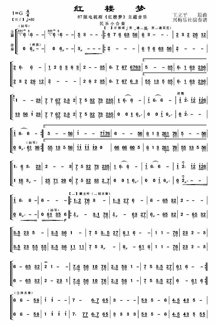 红楼梦(民乐小合奏)简谱