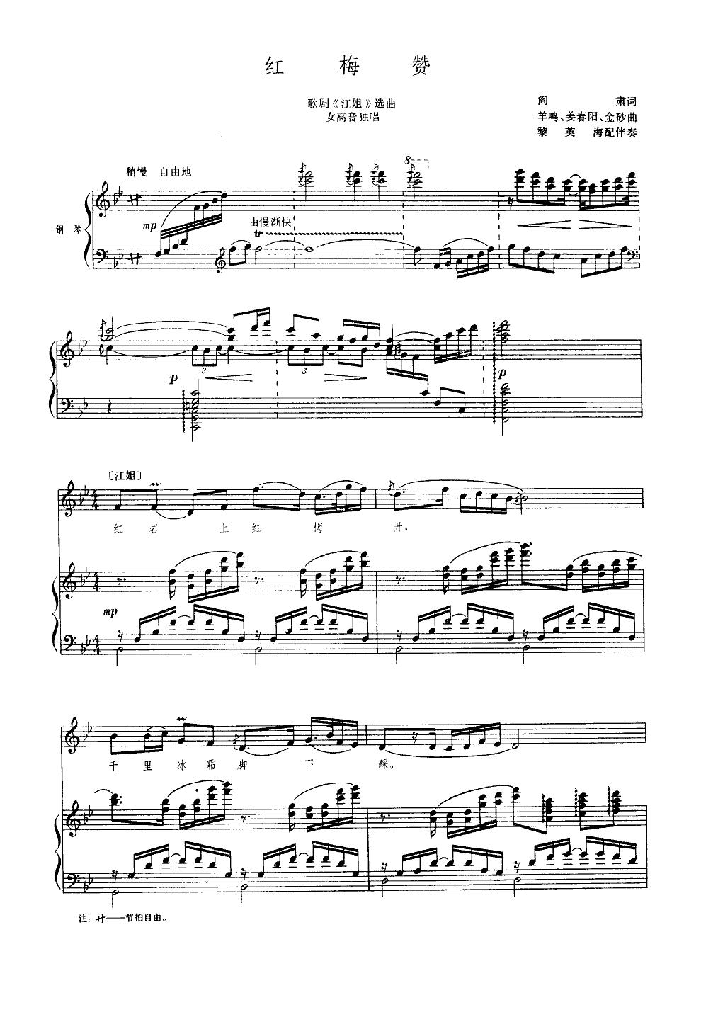 红梅赞(钢伴谱)