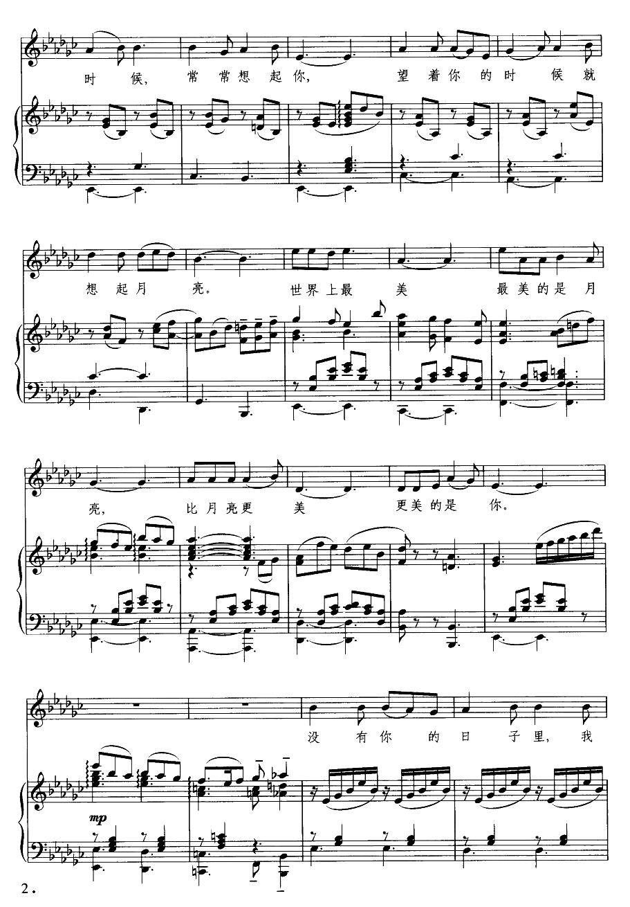 望月(钢琴伴奏谱)_简谱