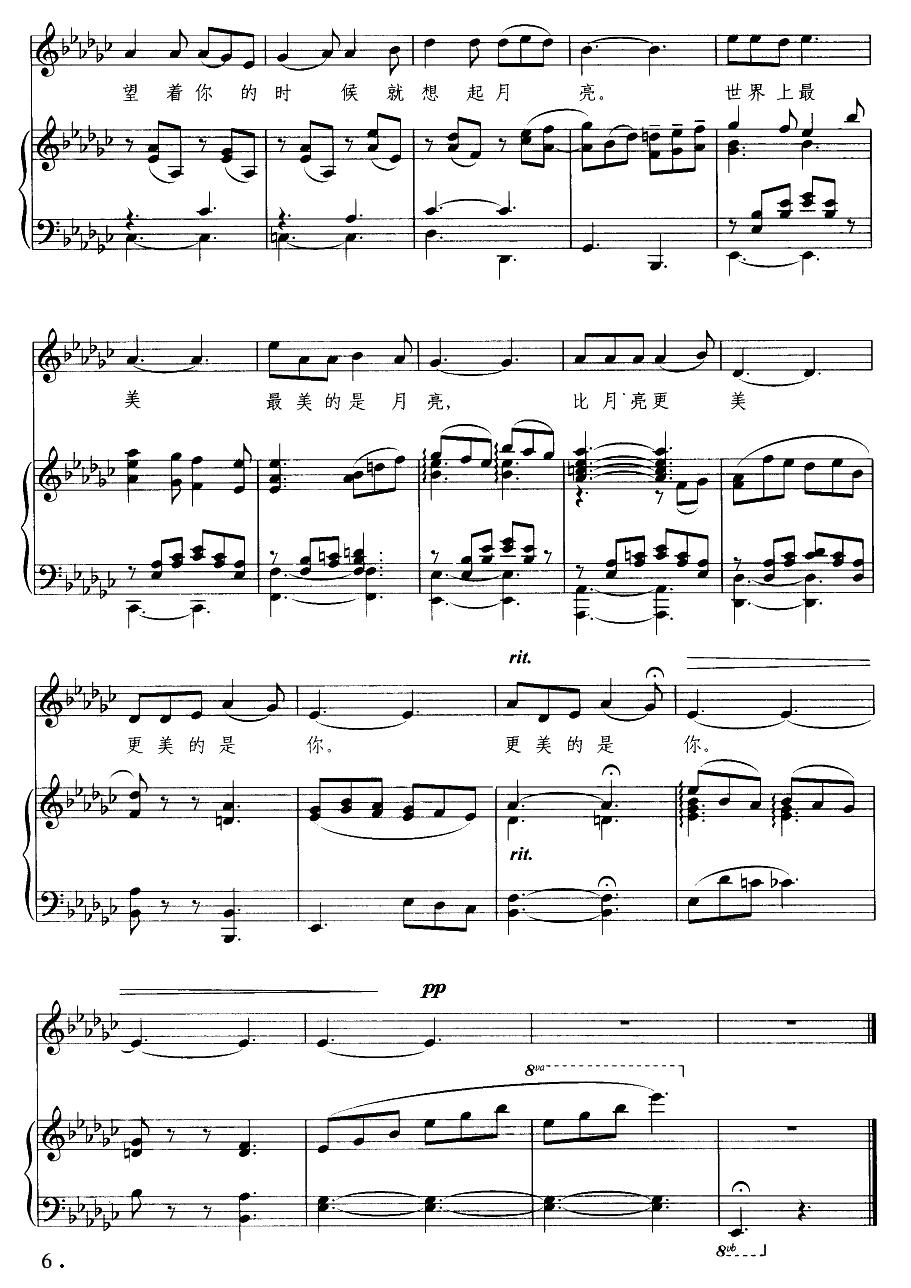 望月 钢琴伴奏谱