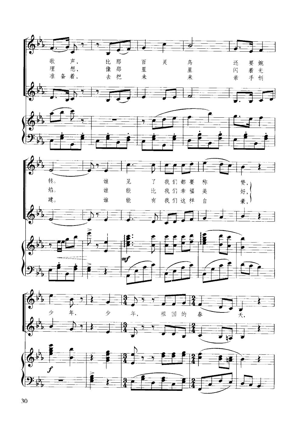 少年少年祖国的春天(合唱钢琴谱)简谱