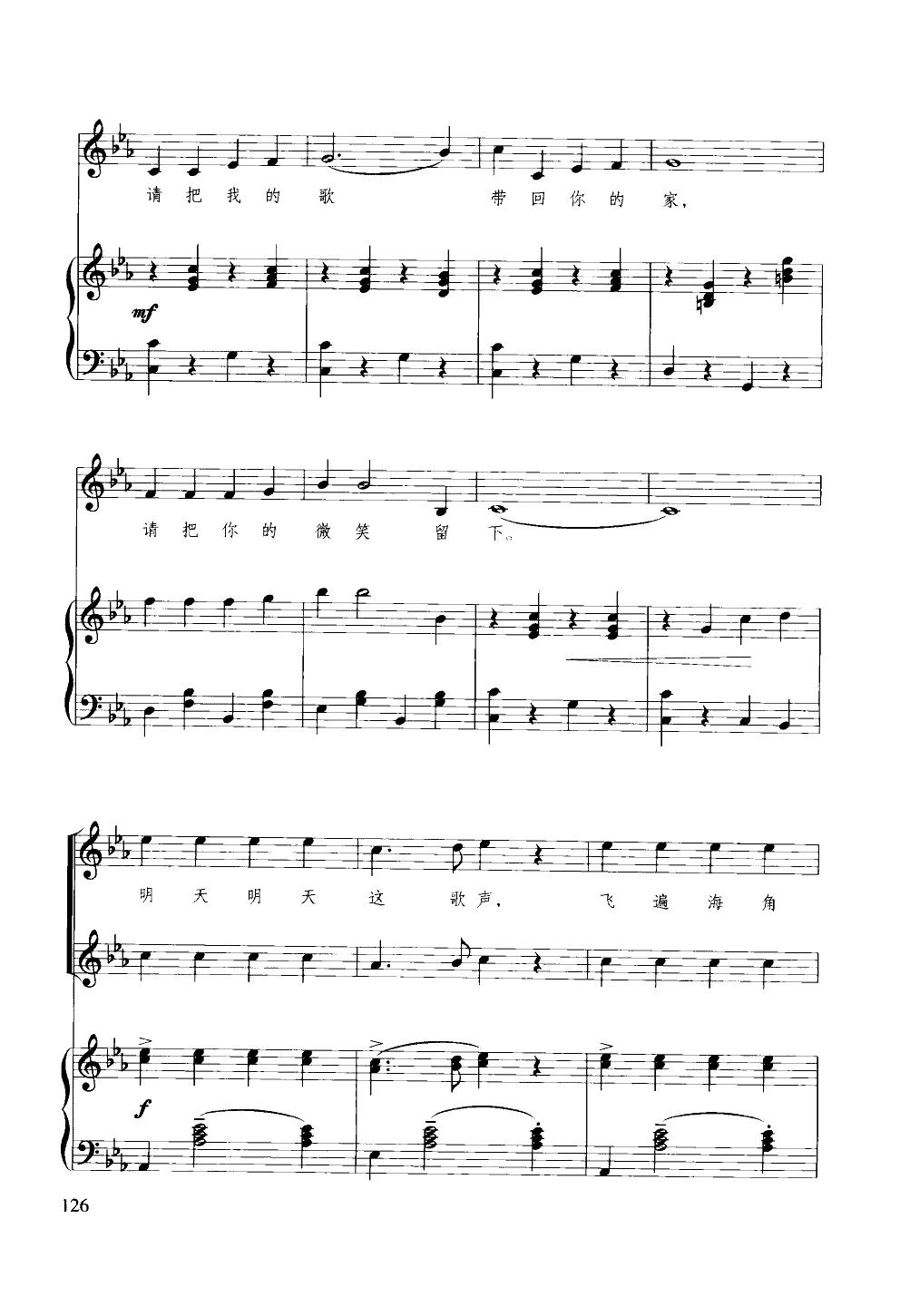 歌声与微笑 合唱钢琴谱