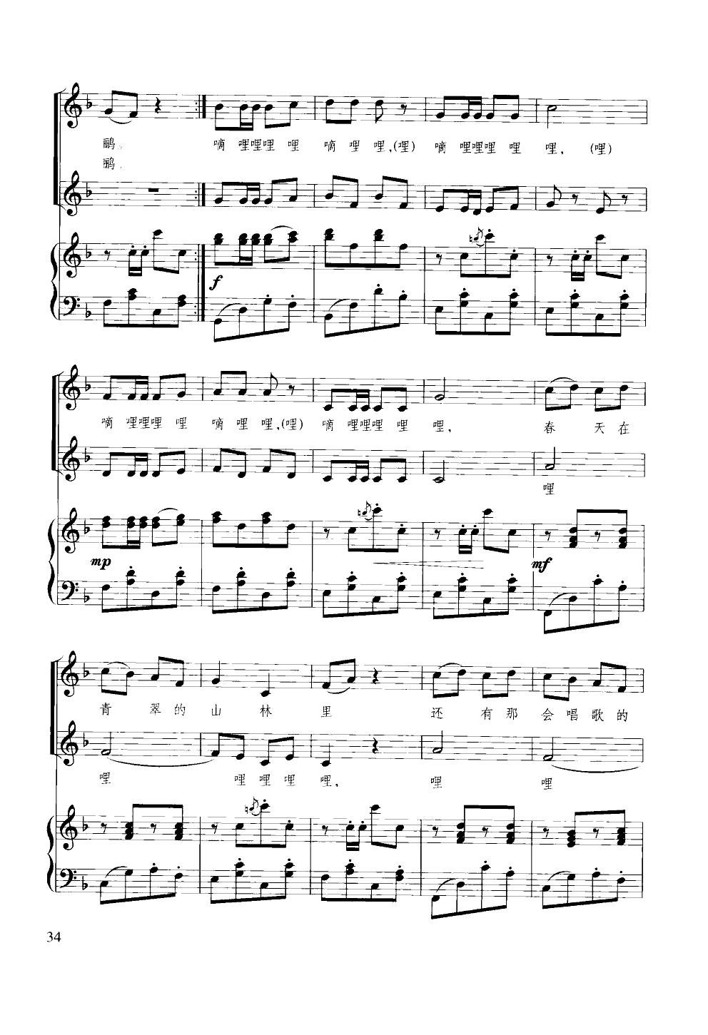 嘀哩嘀哩 合唱钢琴谱