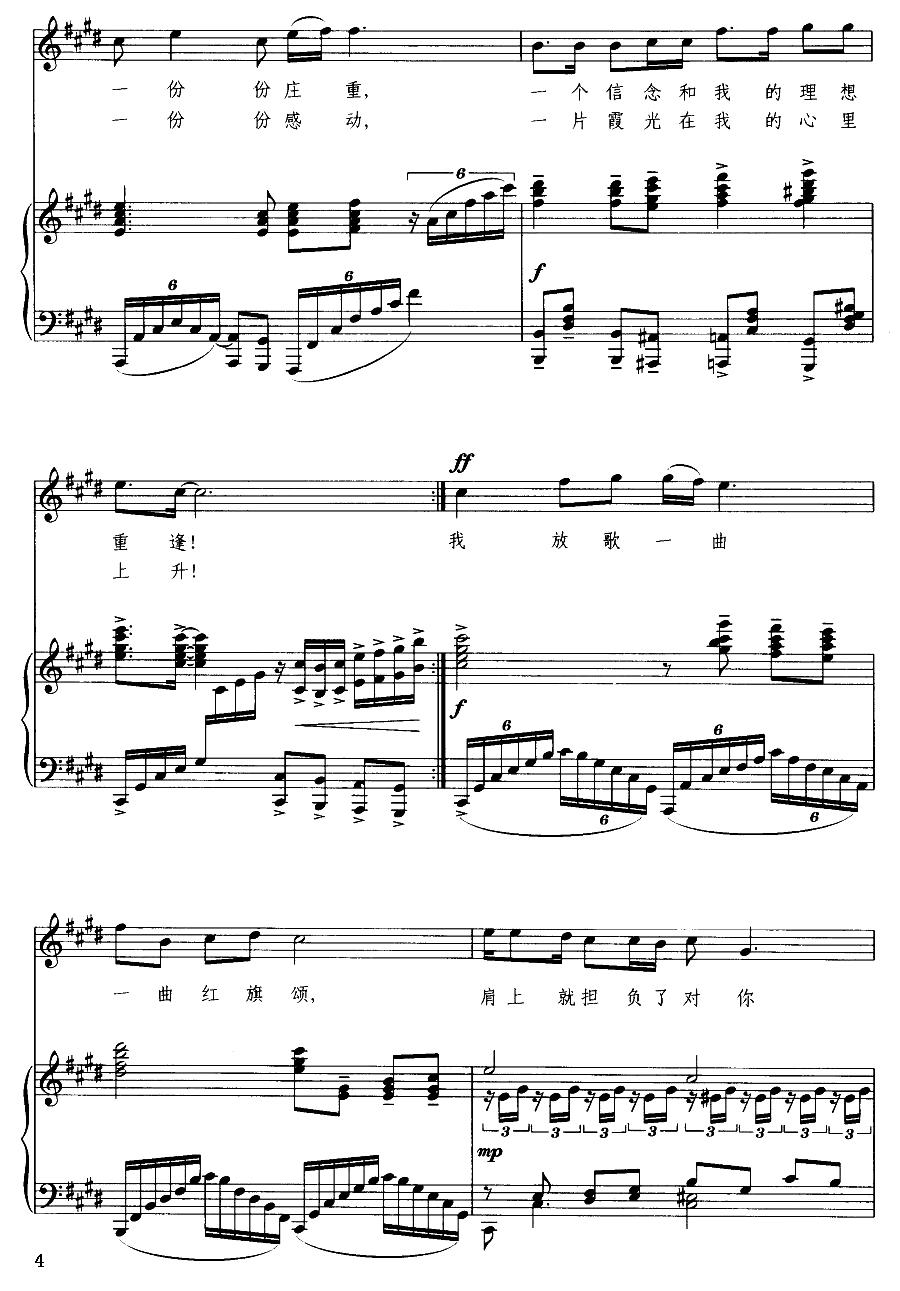 红旗颂(钢琴伴奏谱)