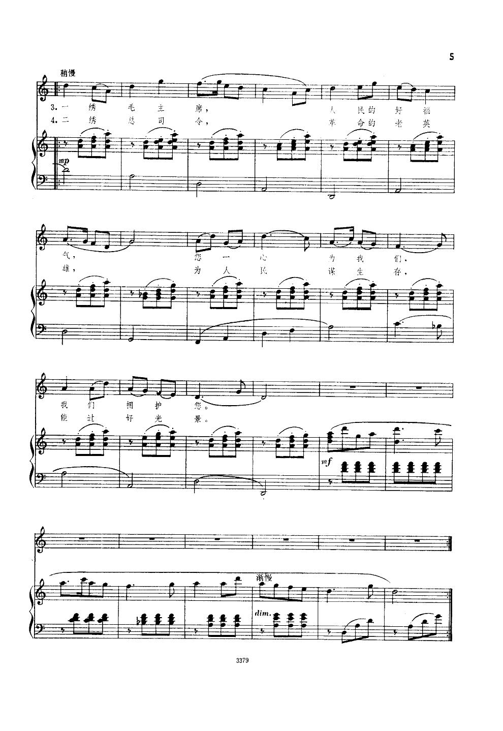 绣金匾(钢伴谱)