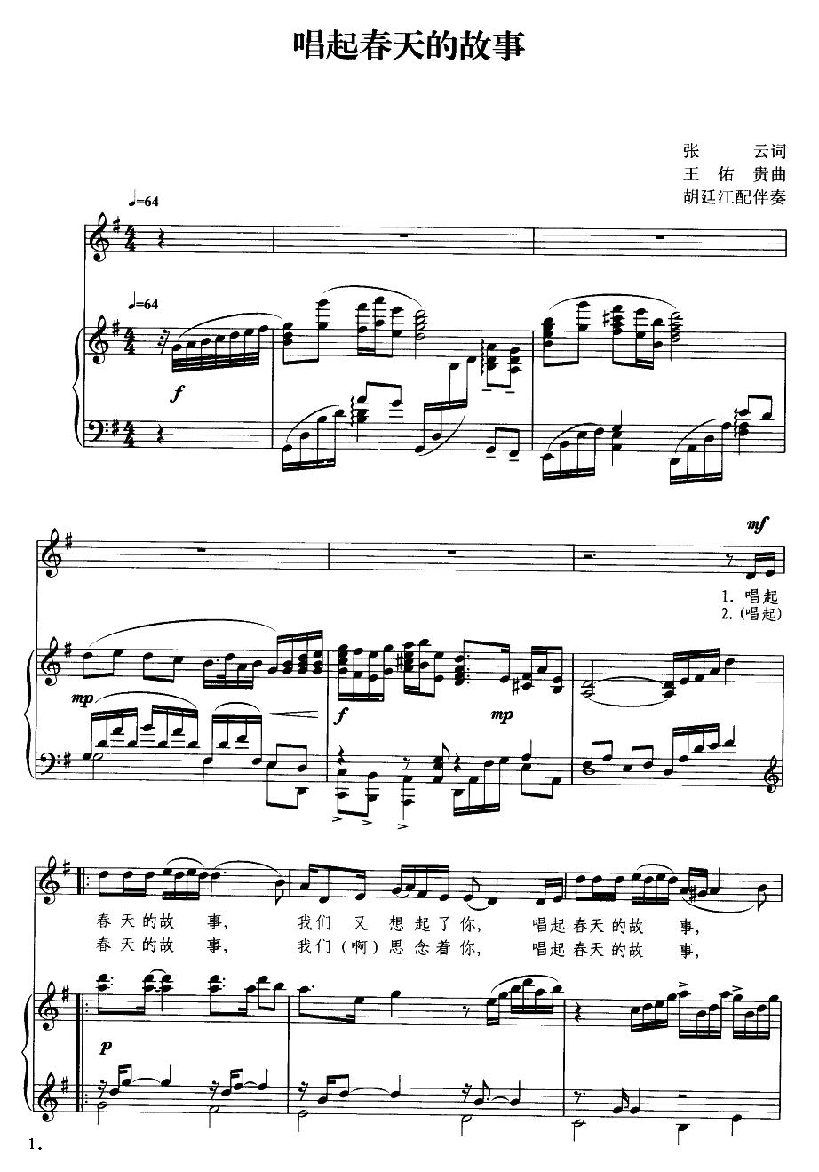 起春天的故事 钢琴伴奏谱