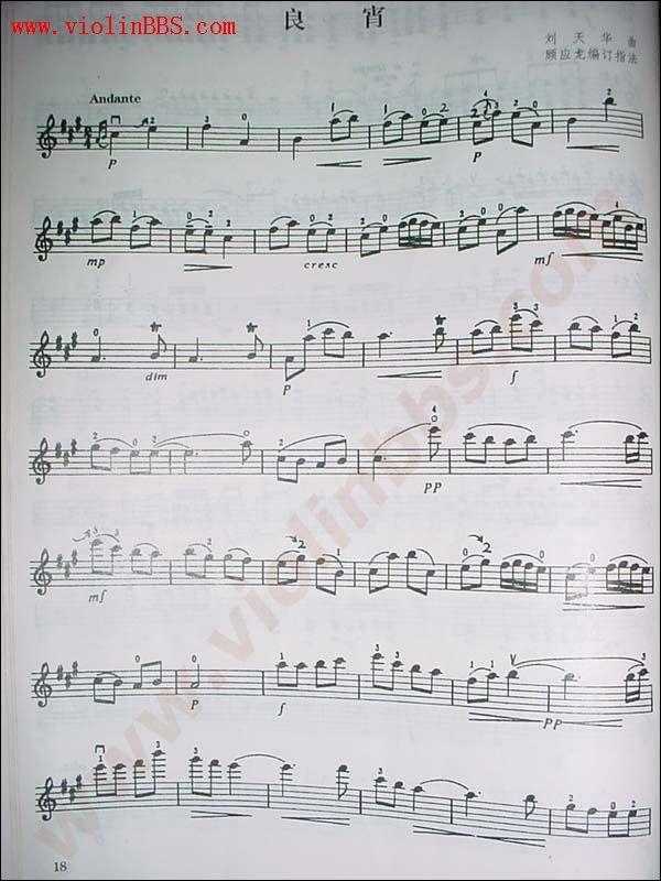 良宵 小提琴谱
