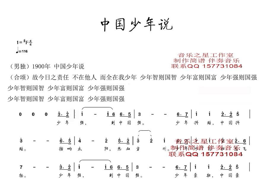 中国少年说 简谱 合唱谱 朗诵