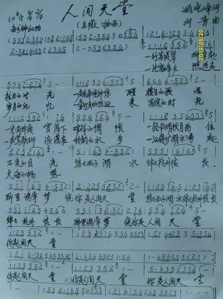 人间天堂(吕薇)其他曲谱